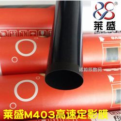 Lai Sheng applies HP403 fixing film HP HP M104a M106 132a 132fn M227 M134FN heating film M402 M203 427 M426dw 427dn fixing film