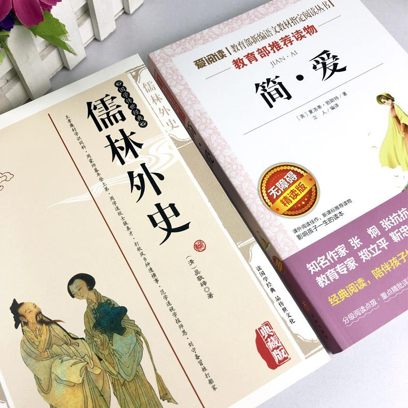 【2本装】儒林外史简爱书籍课外阅读正版