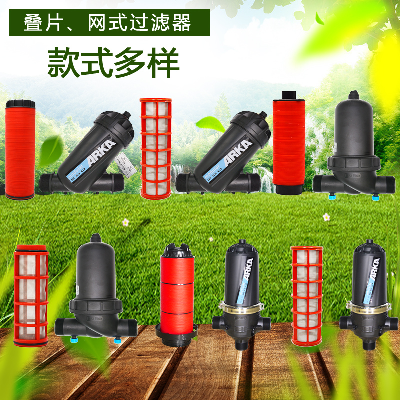 Mesh-type laminated quicksand plastic filter Greenhouse Horticulture  Agricultural atomization equipment micro-spray drip irrigation system