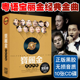 Polygram CD genuine classic songs in Cantonese high-quality vinyl car CD disc CD oldies