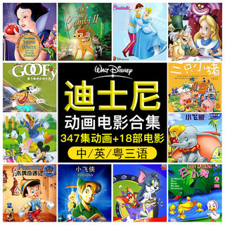 Genuine Children's Disney Classic English English Version Cartoon Movie Complete Works CD 16DVD Disc