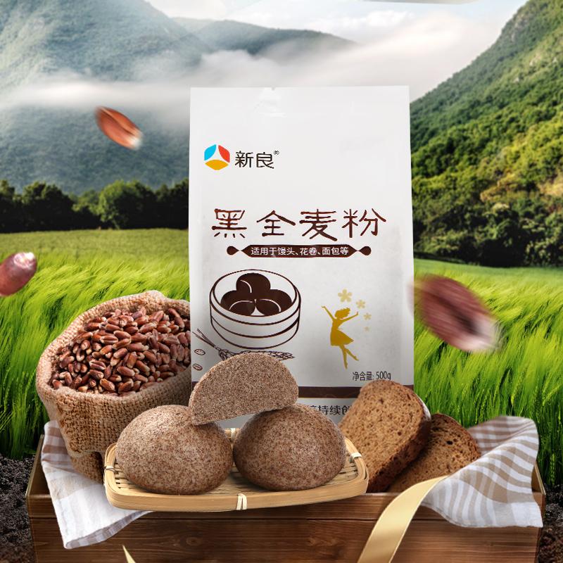 新良黑全麦粉1kg全麦面粉含麦麸满13元可用3元优惠券