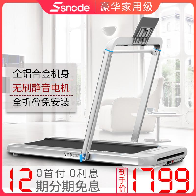 Snod VT19 flat-panel treadmill home small folding indoor ultra-silent shock absorber simple