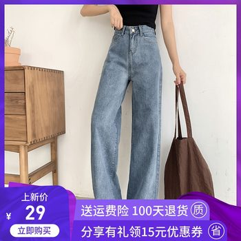 Net red wide leg jeans female spring summer 2020 new loose waist straight pants dad thin wild tide