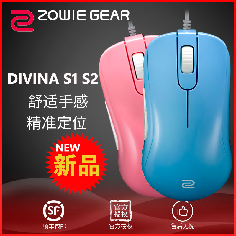 ZOWIE GEAR zowiecie EC1-B EC2-B S1 S2 DIVINA gaming mouse Zowie mouse