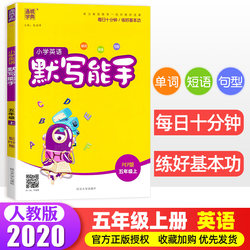 Autumn 2020 new edition of Tongcheng Xuedian primary school English dictation Master Volume 1 of the people's education press special training book for primary school students synchronous matching exercise book general review material exercise questions w