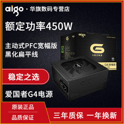aigo/Patriot G4 computer mainframe desktop power supply wide mute rated 450W peak 550W
