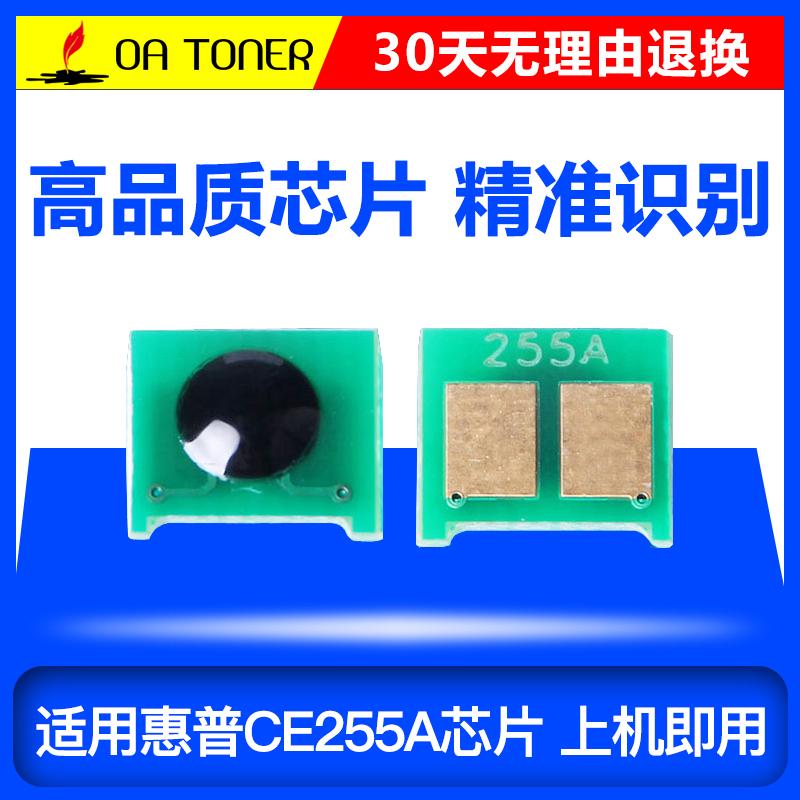 OA TONER tương thích với chip mực HP CE255A HP55A mực P3015 Máy in P3015d hộp mực P3015d mực P3015x chip đếm P3010 hộp bột M525F - Phụ kiện máy in