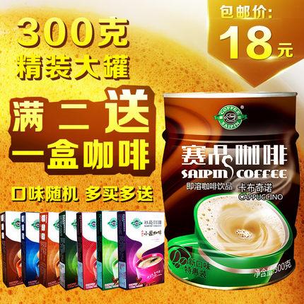 卡布奇诺 速溶咖啡粉300g铁罐装
