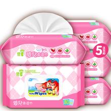 【碧C】婴儿手口级湿巾80抽5包