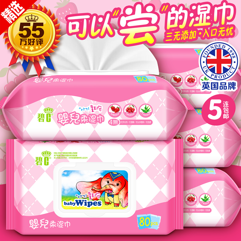 Bi c baby wet wipes paper hand wipes baby newborn baby 80 tablets 5 packs with lid dedicated 100 wholesale