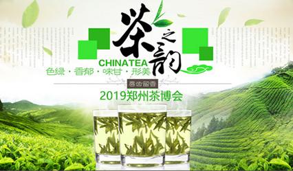 中国国际茶文化博览会