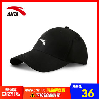 Anta outdoor hat sun hat authentic product 2020 summer new leisure sun block men's hat women's hat sports hat official website