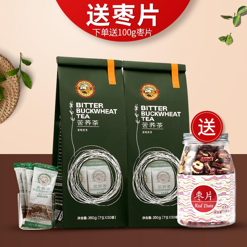 虎标 原味苦荞茶 350g*2袋 天猫优惠券折后¥39包邮(¥49-10)赠枣片100g