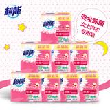 【超能官方旗舰店】超能女士内衣皂10块 券后29元包邮
