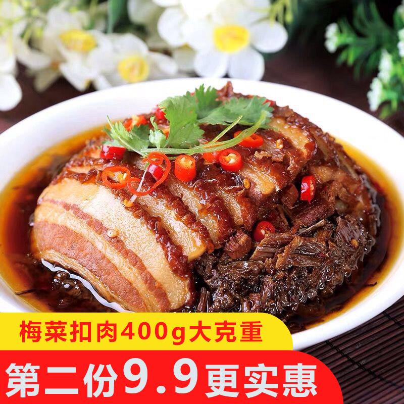 五谷煮意 梅菜扣肉 加热即食 400g 天猫优惠券折后¥14.9包邮(¥19.9-5)