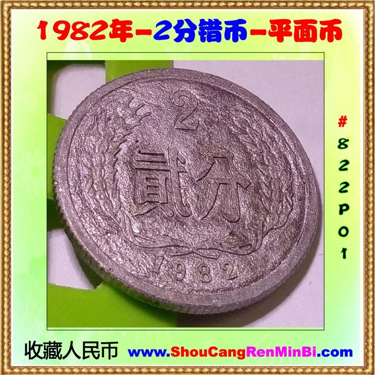 1982年2分硬币,平面币,多肉,鼓包,822P001,第二套人民币