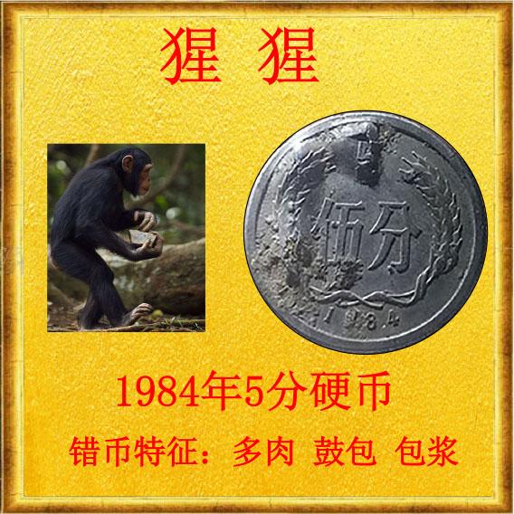 猩猩-1984年5分硬币