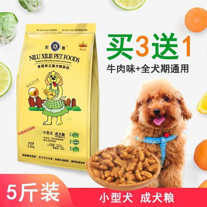 Thức ăn cho chó trưởng thành chó con chó 5 cân đầy đủ thời gian chó phổ quát Teddy VIP Bomei Jinmaobi gấu chó thức ăn chính Nilu 2.5 - Chó Staples