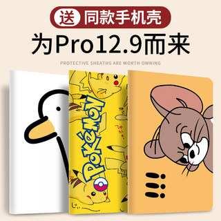 Moshuo ipadpro12.9 protective cover first generation silicone second generation cute cartoon third generation with pen slot anti-fall shell a1584 old Apple tablet full screen light and thin anti-bending 2020 leather case