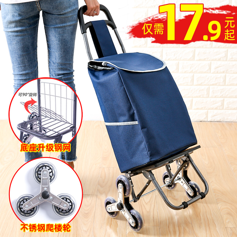 Climbing shopping cart grocery shopping cart small trolley luggage luggage trolley folding trailer trolley trolley home portable