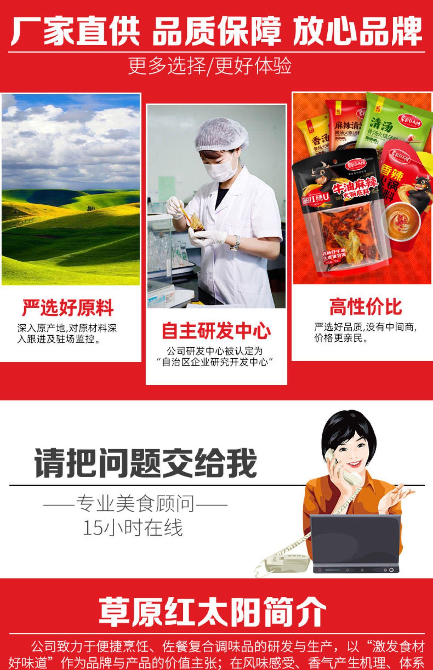 草原红太阳可签到蒜蓉辣酱商品图片-11