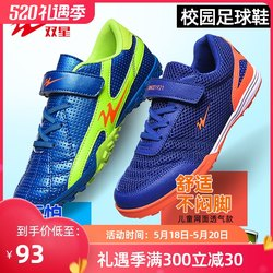 Double star children's football shoes for girls and boys
