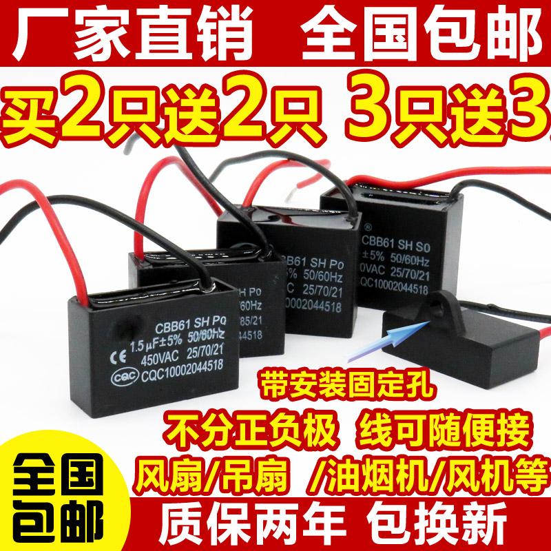 CBB61风扇启动电容1.2/1.5/1.8/2/2.2/2.5/3/4/5UF吊扇油烟机450V