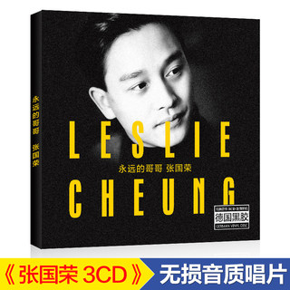 Genuine Zhang Guorong cd classic old song Cantonese Chinese music car cd disc vinyl disc