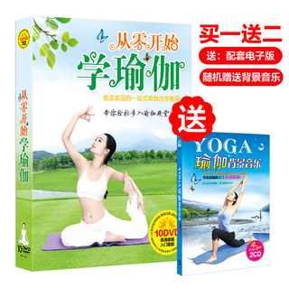Yoga CD primary teaching introductory textbook full set of genuine self-dvd aerobics video tutorial optical disc