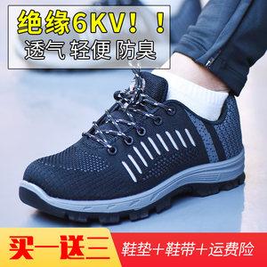 劳保鞋绝缘6KV电工鞋男士工作鞋轻便防滑耐磨安全鞋防臭舒适耐油