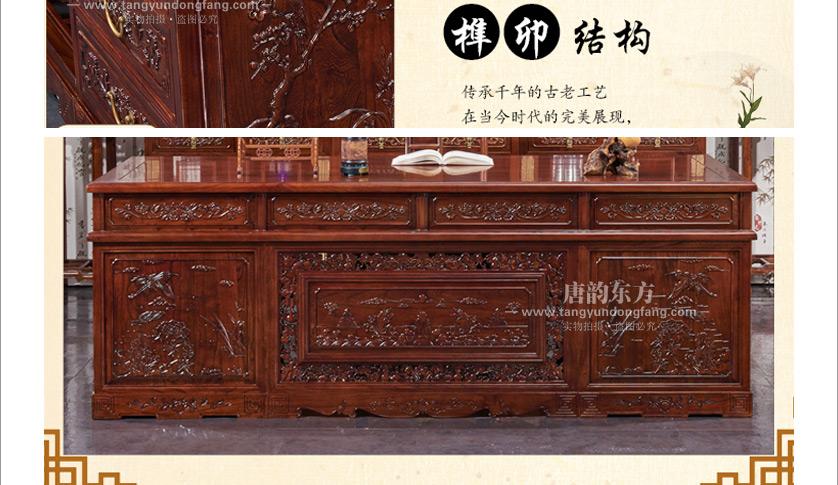 老榆木四面雕花板台办公桌_11.jpg