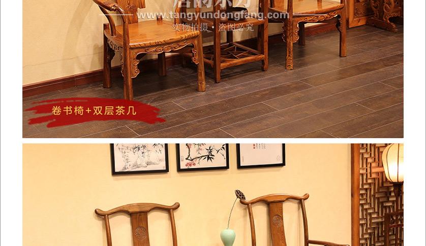 明清老榆木实木圈椅_05.jpg
