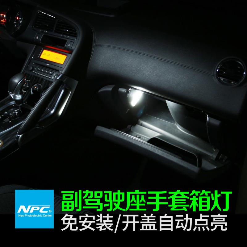 汽车免装手套箱灯LED磁控小灯副驾驶座杂物箱灯车内照明改装专用