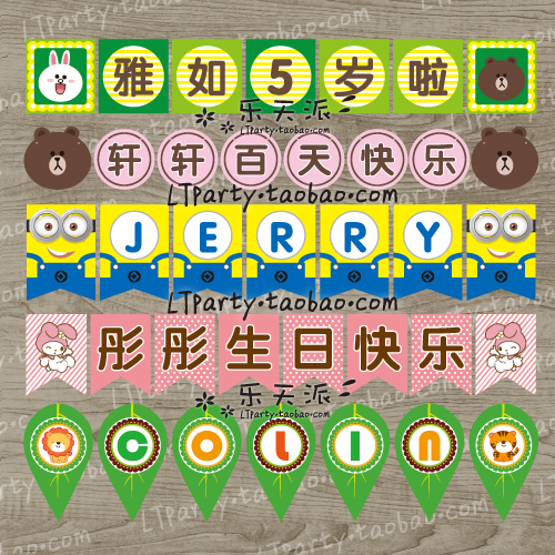 personalized custom name flag baby 100 days full moon chinese name