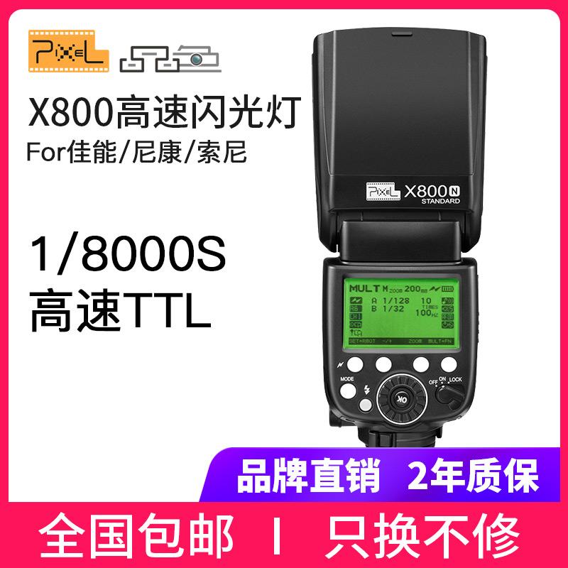 品色X800单反相机佳能尼康索尼机顶闪光灯TTL高速同步外置热靴灯