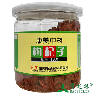 Kangmei wolfberry 150g/can