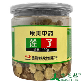 Kangmei lotus seeds 190g/can