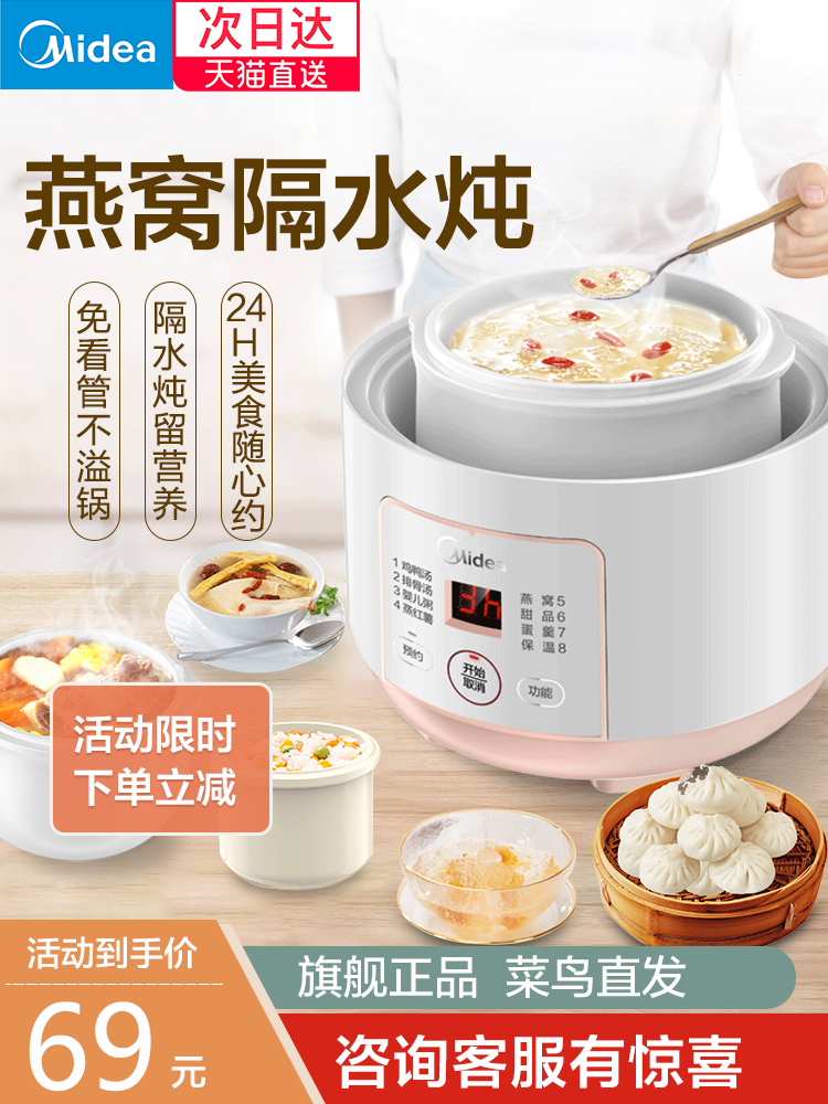 Midea electric stew pot bird's nest every water stew automatic soup Baby Special small electric stew pot home cooking porridge artifact