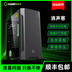 GameMax game empire muffler computer mute host box mid-tower gaming side transparent desktop chassis matx