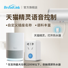 Пульт ДУ Broadlink Wifi 220V