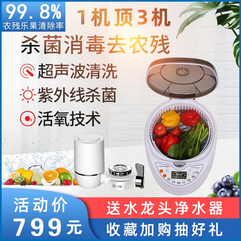 滴恩果蔬清洗机水果蔬菜解毒机超声波洗菜机家用全自动食材净化机