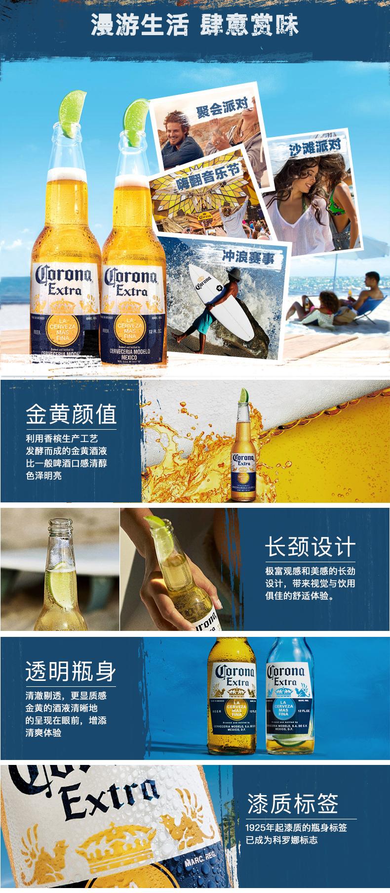 墨西哥原瓶进口: 330mlx48瓶 科罗娜 精酿特级小麦啤酒 券后346元包邮送355mlx12听(灌装) 买手党-买手聚集的地方