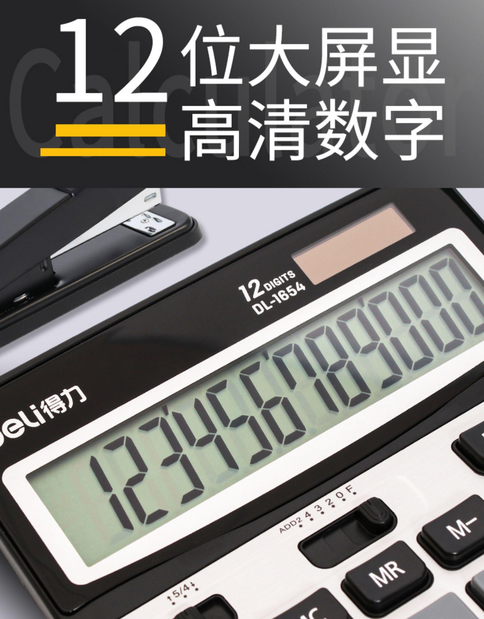 得力计算器办公用计算机带语音商务型计算机器财务会计专用功能型机械键盘太阳能大按键商用电子计算器详细照片