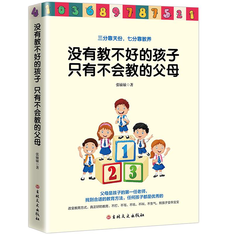没有教不好的孩子只有不会教的父母家庭教育儿童心理学育儿父母必读好妈妈胜过好老师正面管教育孩子的书籍育儿书籍家庭教育畅销书
