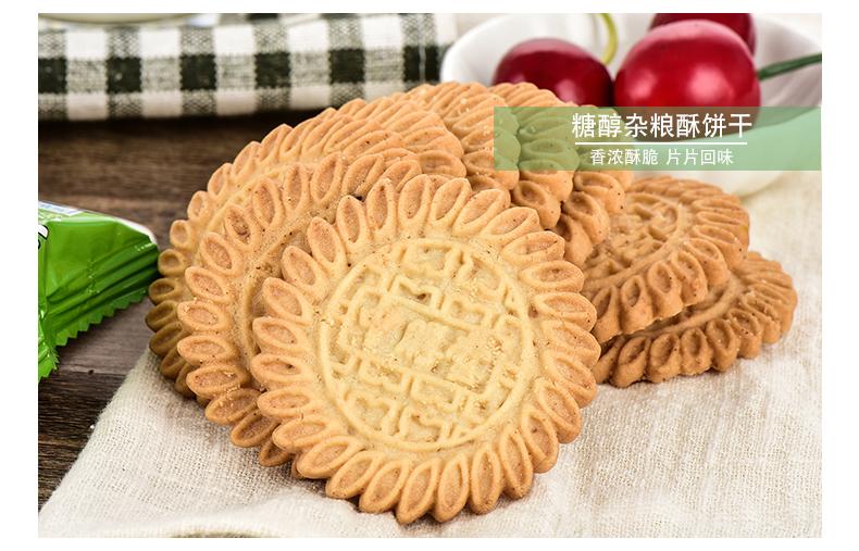 中膳堂 五谷杂粮饼干 无糖 糖尿病人可食用 4.5斤 图10