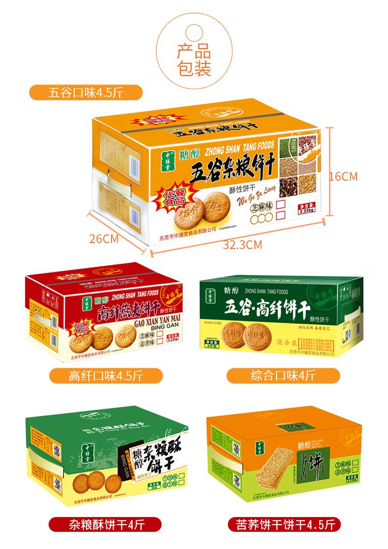 中膳堂 五谷杂粮饼干 无糖 糖尿病人可食用 4.5斤 图12