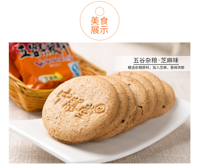 中膳堂 五谷杂粮饼干 无糖 糖尿病人可食用 4.5斤 图5
