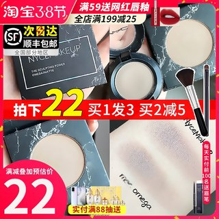 Nycemakeup Spectral Beautifying Plate Shining Powder Ginger Nose Shadow Thin Face Powder Shading Integrated Plate Brightening OMEGA