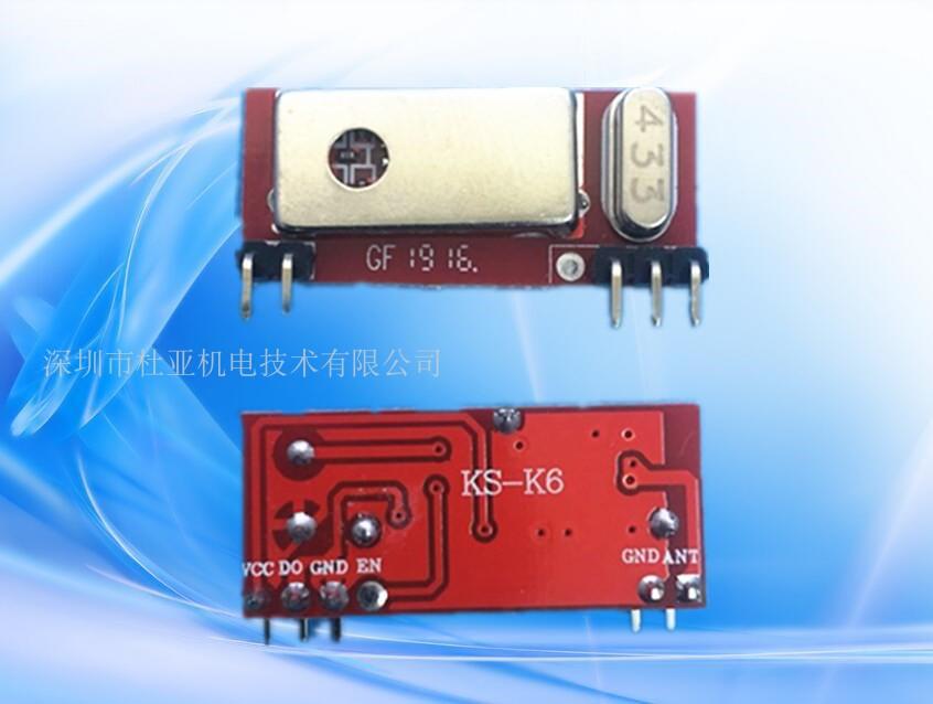 高灵敏度433模块接收模块KS-K6无线直接代替RXB8超外差门控接收